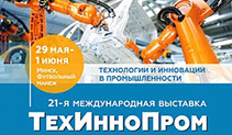 "BSUIR presents developments at ""TechInnoProm-2018"""