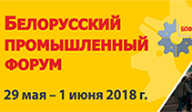 Results of the Belarussian Industrial Forum - 2018